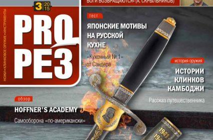 """Статья о Волчьем Веке в журнале """"Прорез"""""""