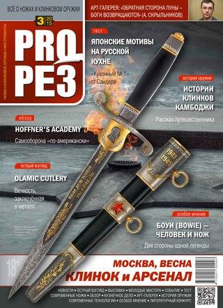 Обзорная статья о ножах от Волчьего Века в ножевом журнале Прорез